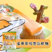 日本 蛋黃哥 哈密瓜軟糖 88g 蛋黃人 糖果 水果 零食 [LOVEME樂米]