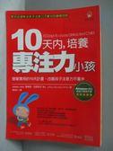 【書寶二手書T3/親子_KKE】10天內培養專注力小孩_傑佛瑞.伯