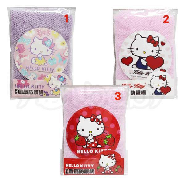 Hello Kitty 凱蒂貓 風扇防護網