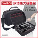 NS-001 SWTICH 多功能大容量包 遊戲主機 收納包 隨身包 手拿包 保護殼 周邊配件 多功能包