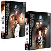 大陸劇 - 暗香DVD (全33集/6片/二盒裝) 黃曉明/王珞丹/任東霖