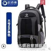 背包男大容量超大背包旅行包女戶外登山包打工行李旅游書包雙肩包 名購居家