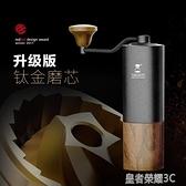 咖啡磨豆機 鈦金專業級手搖咖啡豆磨豆機 家用便攜式手動研磨器 現貨