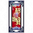 紅木畫框揮春-招財進寶9171- 勝億春聯年節飾品批發零售