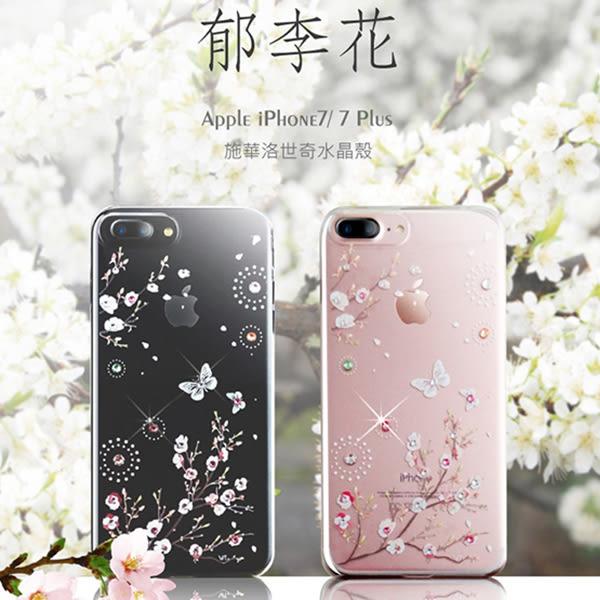 【02821】 [Apple iPhone 7 / 7 Plus] 施華洛世奇水晶 奢華 彩鑽保護殼 - 郁李花