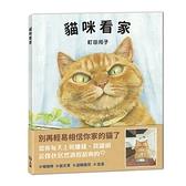 貓咪看家:首刷家贈貓咪便條紙【城邦讀書花園】