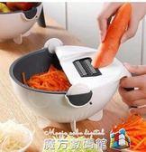精品-廚房多功能馬鈴薯切絲切片器切菜器瀝水籃洗菜藍家用刨絲器 魔方數碼館