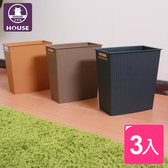 【HOUSE】羅馬紙簍-中(3入隨機色出貨)