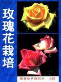 (二手書)玫瑰花栽培