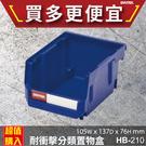【樹德效率收納】 HB-210 耐衝擊 分類置物盒 效率盒 置物盒 高荷重 儲存盒 分類盒 效率車