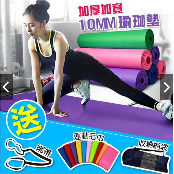 10mm厚 瑜珈墊 NBR材質 送收納袋+背帶+運動毛巾 止滑墊 防滑墊 運動健身 超厚瑜珈墊 4色
