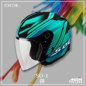[中壢安信]SOL SO-1 SO1 彩繪 創 消光黑藍綠 安全帽 半罩式安全帽 再送好禮2選1