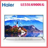 世博惠購物網◆【贈無線聲霸A3W】Haier海爾 55型 4K智慧聲控聯網液晶顯示器 LE55U6900UG◆