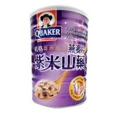 桂格 即沖即食 紫米山藥 燕麥片 700g/罐【康鄰超市】