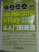 【書寶二手書T4/電腦_WGZ】3ds Max 2012/VRay效果圖制作實戰從入門到精通_胡愛玉_簡體書.附光碟