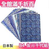 【青色系A款 15種15枚入】日本製 B4友禅千代紙 手工藝色紙和紙257×364【小福部屋】