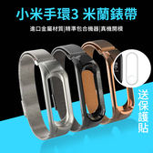 小米手環3 智能手環 米蘭尼斯  不鏽鋼 錶帶 腕帶 磁性吸附 替換帶   金屬 手錶帶 送保護膜