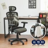 辦公椅 書桌椅【T0091】FITTER頭靠全氣墊電腦椅 MIT台灣製 完美主義