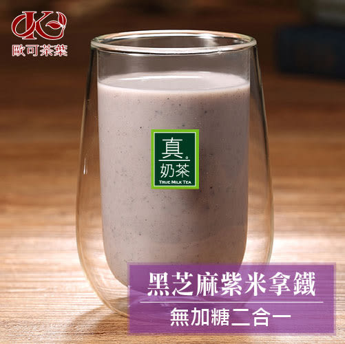 歐可 真奶茶 黑芝麻紫米拿鐵(10入/盒)無加糖二合一