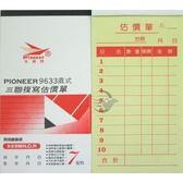 【金玉堂文具】9633 直式三聯複寫估價單 先鋒 20本/盒