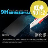紅米Note 2 鋼化玻璃膜 螢幕保護貼 0.26mm鋼化膜 9H硬度 防刮 防爆 高清