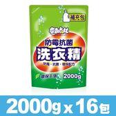 【奈森克林】防霉抗菌洗衣精2000g補充包【一組16包家庭號】