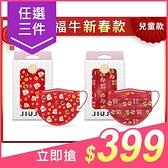 【任3件$399】親親JIUJIU 兒童醫用口罩(10入)福牛新春系列【小三美日】MD雙鋼印