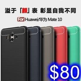 輕薄拉絲紋手機殼 華為 Mate10/Mate10 Pro/P20 / P20 pro 碳纖維手機保護殼 散熱減震手機套