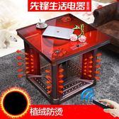 取暖桌 家用電暖桌取暖桌多功能取暖器電暖爐節能暖腳電爐烤火桌 第六空間 MKS
