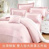 【玫瑰田園兔-雅粉】100%精梳棉.雙人加大床罩五件組 6*6.2 台灣製 大鐘印染