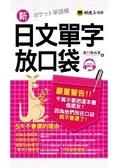 新日文單字放口袋(附1MP3 皮製書套)