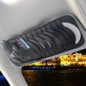 汽車遮陽板套cd夾