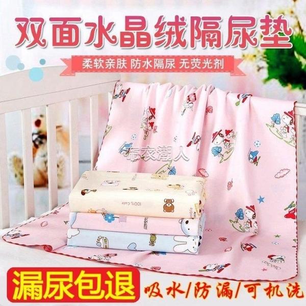 新生兒嬰兒水晶絨隔尿墊雙面防水透氣可洗防尿床墊成人護理月經墊 快速出貨