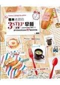 二手書博民逛書店 《雅米老師的3步驟早餐》 R2Y ISBN:986648548X│Yummy