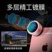 雙十二狂歡購廣角鏡頭 UECOO手機鏡頭廣角微距魚眼長焦通用攝影外置抖音神器高清攝像頭