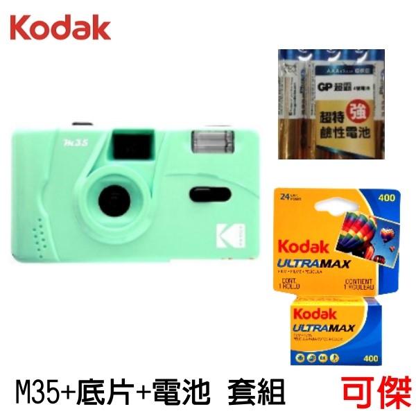柯達 Kodak M35 底片相機 +Kodak 400度底片 24張+4號電池 套組 復古風格 可重覆使用 可傑