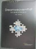【書寶二手書T5/電腦_FKY】Dreamweaver+PHP 資料庫網站實務製作_杜慎甄