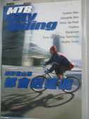 【書寶二手書T2/雜誌期刊_YDQ】越野登山車-都會逍遙遊_陳毓倫