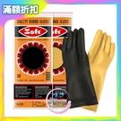 SOFT 工作乳膠手套 長型 (壹雙入) 乳膠手套 橡膠手套 家用手套 工作手套 顆粒防滑 【生活ODOKE】