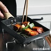 半房日式玉子燒煎鍋麥飯石不沾平底鍋硅膠煎鏟煎蛋厚蛋燒多功能鍋 聖誕節全館免運