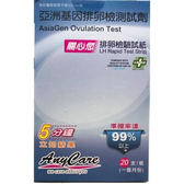 【亞洲基因】排卵檢測試劑(排卵檢驗試紙)20支/瓶
