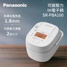 【結帳再折+分期0利率】PANASONIC 國際牌 IH電子鍋 可變壓力 微電腦6人份 SR-PBA100 台灣公司貨