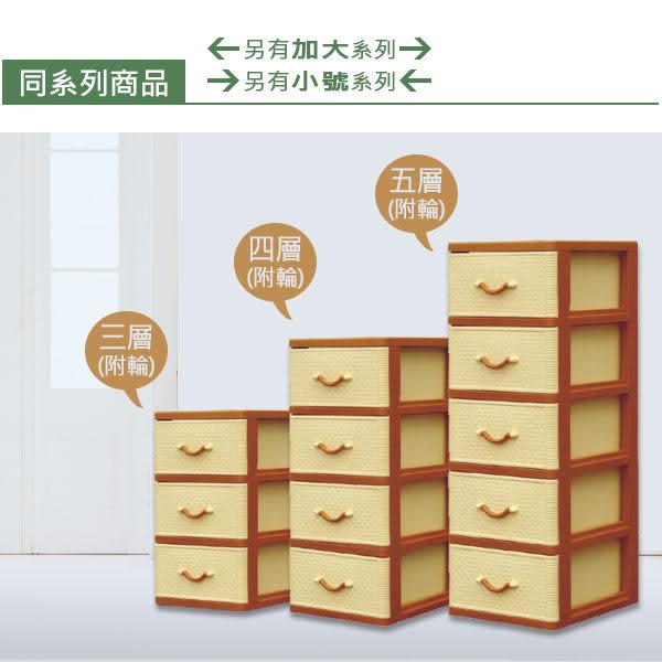 【生活大買家】免運 佐藤五層櫃(附輪) 五斗櫃 整理箱 塑膠櫃 置物櫃 藤紋系列