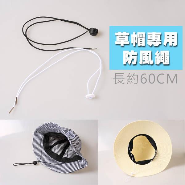 草帽專用 帽繩防風繩 彈簧扣可調節長度 金屬卡扣 2.5MM鬆緊繩