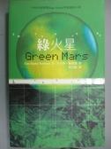 【書寶二手書T3/翻譯小說_QNV】綠火星_藍月路, 金.史丹利