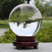 水晶球 透明白擺件招財鎮宅玄關客廳書房辦公桌水晶風水球擺件裝飾 卡菲婭