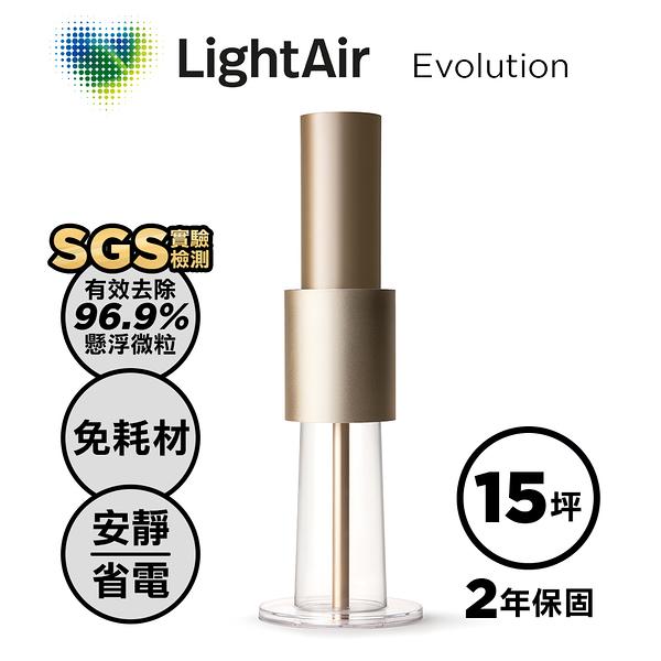 【有效殺菌】瑞典 LightAir IonFlow 50 Evolution PM2.5 精品空氣清淨機 ( 限量 蘋果金 )
