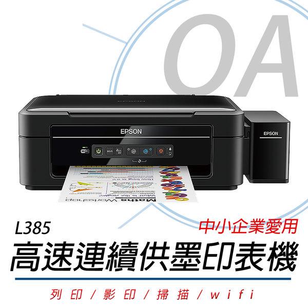 EPSON L385 高速Wi-Fi四合一 世界首創 原廠連續供墨印表機