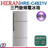 【信源】481公升 HERAN禾聯 三門電冰箱 HRE-C4821V