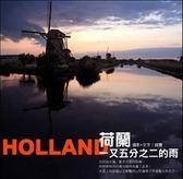(二手書)荷蘭 一又五分之二的雨